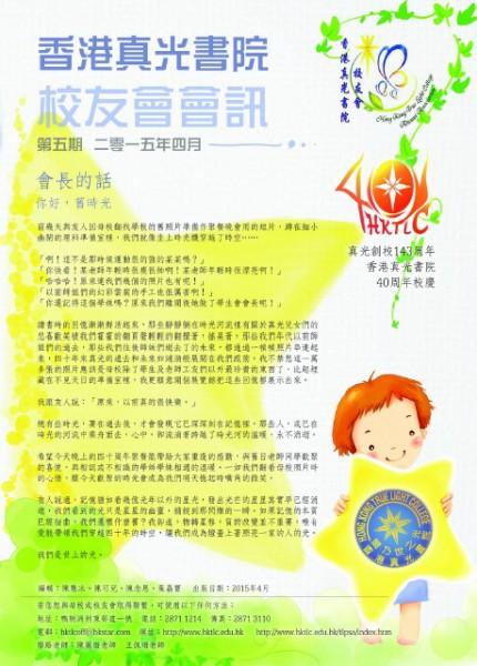 會訊_newsletter_vol5